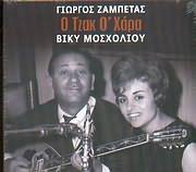 CD image VIKY MOSHOLIOU / GIORGOS ZABETAS / O TZAK O HARA