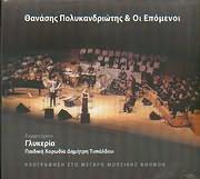 CD image THANASIS POLYKANDRIOTIS KAI OI EPOMENOI / SYMMETEHOUN: GLYKERIA - PAIDIKI HORODIA TYPALDOU