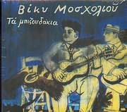 CD image VIKY MOSHOLIOU / TA BIZOUDAKIA