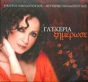 CD image GLYKERIA / XIMEROSE - HRISTOS NIKOLOPOULOS - LEYTERIS PAPADOPOULOS