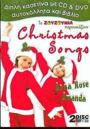 TA ZOUZOUNIA PAROUSIAZOUN CHRISTMAS SONGS / ANNA ROSE AMANDA (CD DVD AYTOKOLITA VIVLIO) - (DVD VIDEO)