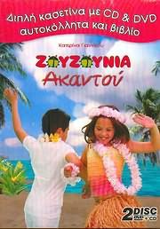 CD + DVD + BOOK image 2 DISC - DVD CD AYTOKOLLITA KAI VIVLIO / ZOUZOUNIA - AKANTOU