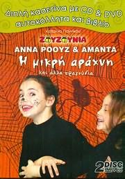 CD + DVD + BOOK image 2 DISC - DVD CD AYTOKOLLITA KAI VIVLIO / ZOUZOUNIA / ANNA ROOUZ KAI AMANTA - I MIKRI ARAHNI KAI ALLA