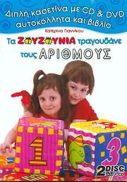 CD + DVD + BOOK image 2 DISC - DVD CD AYTOKOLLITA KAI VIVLIO / ZOUZOUNIA / TRAGOUDAME GIA TOUS ARITHMOUS