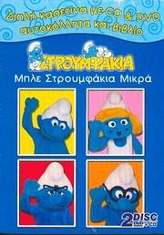 CD + DVD + BOOK image 2 DISC - DVD CD AYTOKOLLITA KAI VIVLIO / STROUMFAKIA - BLE STROUMFAKIA MIKRA