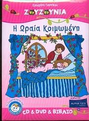 CD + DVD image TA ZOUZOUNIA - I ORAIA KOIMOMENI - KATERINA GIANNIKOU (CD + DVD) - (DVD VIDEO)