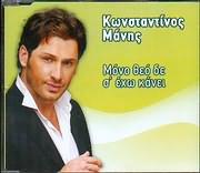 CD image KONSTANTINOS MANIS / MONO THEO DE S EHO KANEI (CD SINGLE)