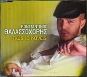 CD image KONSTANTINOS THALASSOHORITIS / POS TO KANEIS - (CD SINGLE)