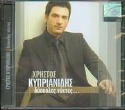 CD image for HRISTOS KYPRIANIDIS / DYSKOLES NYHTES