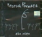CD image YPOGEIA REYMATA / NEA MERA
