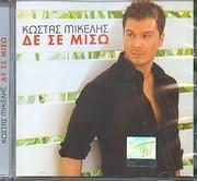 CD image for ΚΩΣΤΑΣ ΜΙΚΕΛΗΣ / ΔΕ ΣΕ ΜΙΣΩ