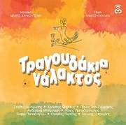 CD image MELPO HALKOUTSAKI - ALKISTI HALIKIA / TRAGOUDAKIA GALAKTOS