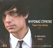 CD image MYRONAS STRATIS / TORA EINAI ALLIOS + BONUS ALBUM ISTOS (2CD)