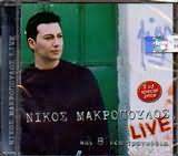 NIKOS MAKROPOULOS / <br>LIVE KAI 8 NEA TRAGOUDIA (2CD)