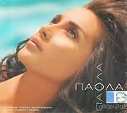 CD image ΠΑΟΛΑ / ΑΘΟΡΥΒΑ