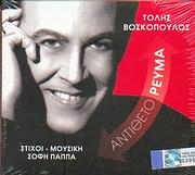 CD image TOLIS VOSKOPOULOS / ANTITHETO REYMA