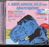 CD image O JOHN GREEK 88,6 EINAI EROTEYMENOS - (DIAFOROI - VARIOUS)