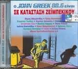 CD image O JOHN GREEK 88,6 ΣΕ ΚΑΤΑΣΤΑΣΗ ΖΕΙΜΠΕΚΙΚΟΥ - (ΔΙΑΦΟΡΟΙ - VARIOUS)
