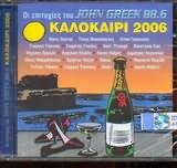 CD image ΚΑΛΟΚΑΙΡΙ 2006 / ΟΙ ΕΠΙΤΥΧΙΕΣ ΤΟΥ JOHN THE GREEK - (VARIOUS)
