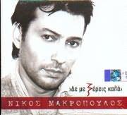NIKOS MAKROPOULOS / <br>DE ME XEREIS KALA