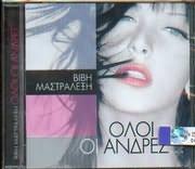 CD image VIVI MASTRALEXI / OLOI OI ANDRES