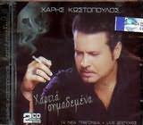 CD image HARIS KOSTOPOULOS / HARTIA SIMADEMENA - 14 NEA TRAGOUDIA KAI LIVE EPITYHIES (2CD)