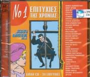 CD image O JOHN GREEK 88.6 / EPITYHIES TIS HRONIAS N 1 - 34 EPITYHIES - (DIAFOROI - VARIOUS) (2 CD)