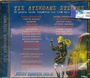 ΤΙΣ ΔΥΣΚΟΛΕΣ ΣΤΙΓΜΕΣ / <br>38 ΜΕΓΑΛΑ ΛΑΙΚΑ ΤΡΑΓΟΥΔΙΑ ΓΙΑ ΛΙΓΟ ΠΡΙΝ ΞΗΜΕΡΩΣΕΙ / <br>JOHN GREEK 88.6 - (VARIOUS) (2 CD)
