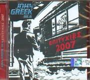 CD image Ο JOHN GREEK 88.6 / ΕΠΙΤΥΧΙΕΣ 2007 - (ΔΙΑΦΟΡΟΙ - VARIOUS)
