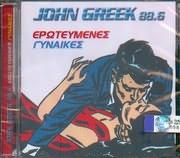 CD image Ο JOHN GREEK 88,6 / ΕΡΩΤΕΥΜΕΝΕΣ ΓΥΝΑΙΚΕΣ - (ΔΙΑΦΟΡΟΙ - VARIOUS)