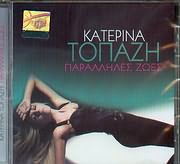 CD image KATERINA TOPAZI / PARALLILES ZOES