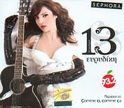 CD image EYRYDIKI / DEKATRIA 13 [PERIEHEI COMME CI COMME CA]