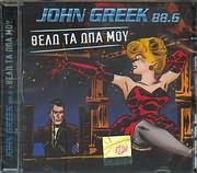 Ο JOHN GREEK 88,6 / <br>ΘΕΛΩ ΤΑ ΩΠΑ ΜΟΥ 2 CD - (ΔΙΑΦΟΡΟΙ - VARIOUS)