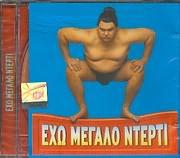 EHO MEGALO NTERTI / <br>SYLLOGI - (VARIOUS)