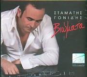 CD image for ΣΤΑΜΑΤΗΣ ΓΟΝΙΔΗΣ / ΒΙΩΜΑΤΑ