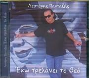 CD image for ΛΕΥΤΕΡΗΑ ΠΑΝΤΑΖΗΣ / ΕΧΩ ΤΡΕΛΑΝΕΙ ΤΟΝ ΘΕΟ