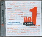 CD image JOHN GREEK ATHINA 88,6 - THESSALONIKI 98,00 / N 1 EPITYHIES TIS HRONIAS 2007 - 2008 - (2CD)