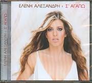 CD image for ΕΛΕΝΗ ΑΛΕΞΑΝΔΡΗ / Σ ΑΓΑΠΩ
