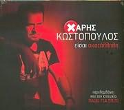 CD image HARIS KOSTOPOULOS / EISAI AKATALLILI