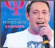 CD image PANAGIOTIS RENTETAKOS / ELLINARA (CD SINGLE)