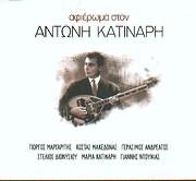 CD image ANTONIS KATINARIS / AFIEROMA STON KATINARI (G. MARGARITIS - MAKEDONAS - ANDREATOS - STEL. DIONYSIOU)