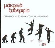 CD image MAKRINA XADELFIA / PERIMENONTAS TON THEIO - APODOHI KLIRONOMIAS (2CD)