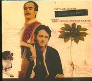 CD image DIMITRIS ZERVOUDAKIS SOULIS LIAKOS / TO MESA MOU VOUNO
