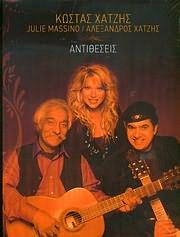 CD image KOSTAS HATZIS - JULIE MASSINO - ALEXANDROS HATZIS / ANTITHESEIS (2CD)