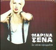 CD image ΜΑΡΙΝΑ ΣΕΝΑ / ΣΕ ΣΕΝΑ ΚΡΥΜΜΕΝΟ