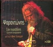 PSARANTONIS / SAN PYROVATIS - ZONTANI IHOGRAFISI MAZI ME TIN NIKI XYLOURI (2CD)