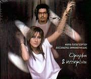 CD image MARIA PAPAGEORGIOU - ALEXANDROS EMMANOUILIDIS / OMORFOI KAI ITTIMENOI