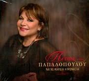 CD image PITSA PAPADOPOULOU / NA HE KARDIA I MONAXIA