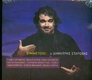 DIMITRIS STAROVAS / <br>SYMMETEHEI O DIMITRIS STAROVAS (G. ZOUGANELIS - VASILIS KARRAS - L. MAHAIRITSAS)