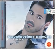 CD image KONSTANTINOS PANTZIS / SKLAVOS (CD SINGLE)